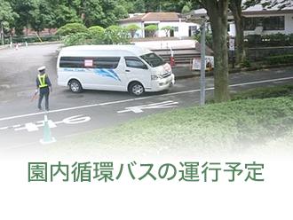 園内循環バスの運行予定