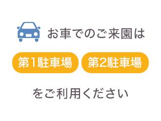 お車でご来園は際は、第1駐車場・第2駐車場をご利用ください