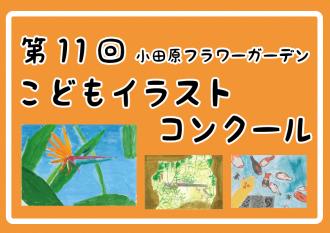 主催イベント:第11回 こどもイラストコンクール作品募集の画像