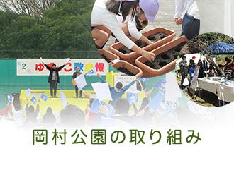 岡村公園の取り組み