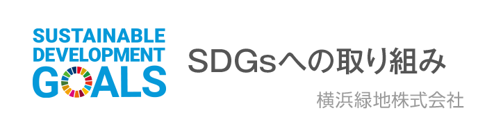 SDGsへの取り組み(横浜緑地株式会社)