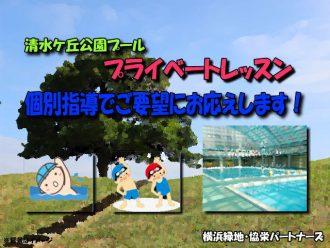 主催イベント:プール教室プライベートレッスンのご案内の画像