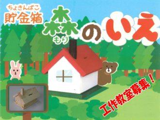 主催イベント:夏休み工作教室(みんなで作ろう木製貯金箱)の画像