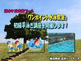 主催イベント:水泳教室「初級平泳ぎ講座」の画像