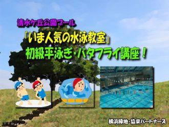 主催イベント:水泳教室「初級平泳ぎ・バタフライ講座」の画像