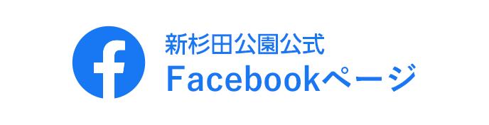 新杉田公園公式 Facebookページ