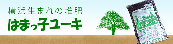 横浜生まれの堆肥 はまっ子ユーキ