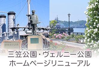 三笠公園・ヴェルニー公園ホームページリニューアル